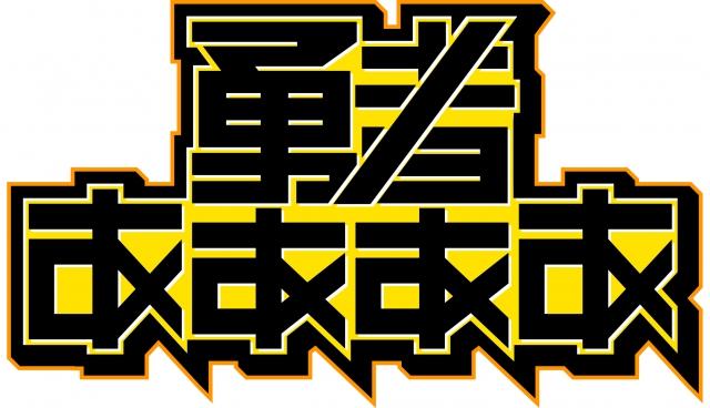 """【 """"未来へ"""" が、テレビ東京系「勇者ああああ~ゲーム知識ゼロでもなんとなく見られるゲーム番組~」タイアップに決定!! 】"""