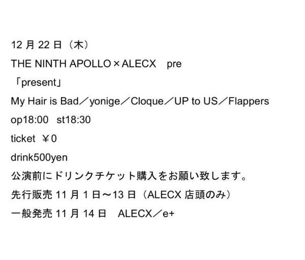 THE NINTH APOLLO x ALECX pre.1477358206