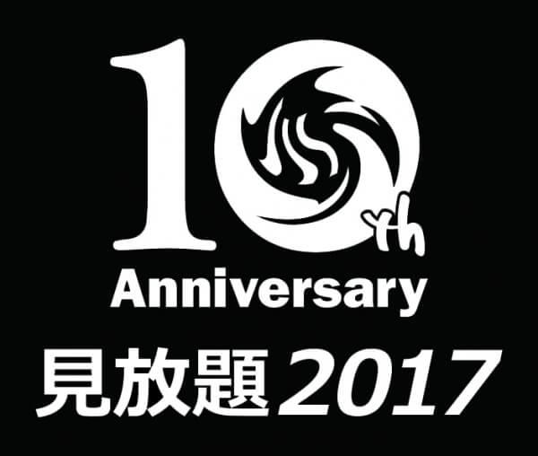 見放題2017 -10th Anniversary-1495762846