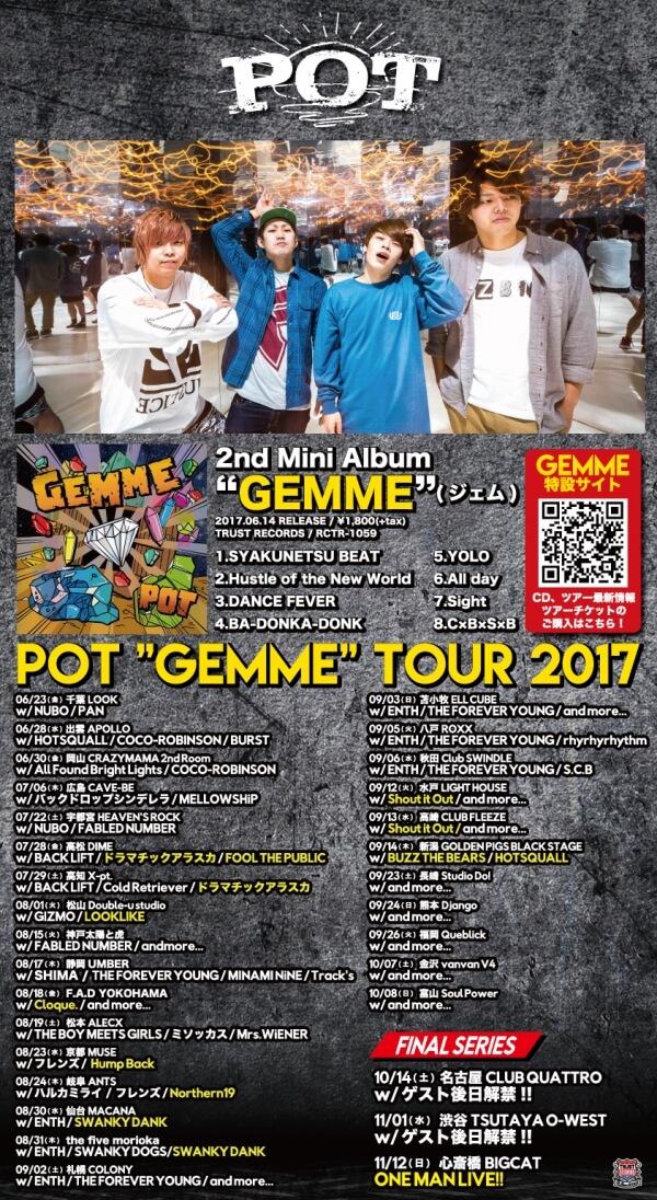 POT 『GEMME』 TOUR 20171498294677