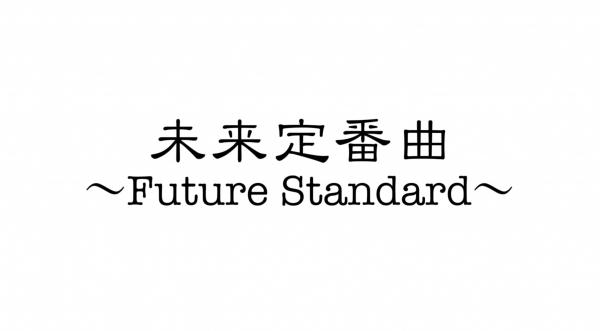 「未来定番曲~Future Standard~Push!」1519529148