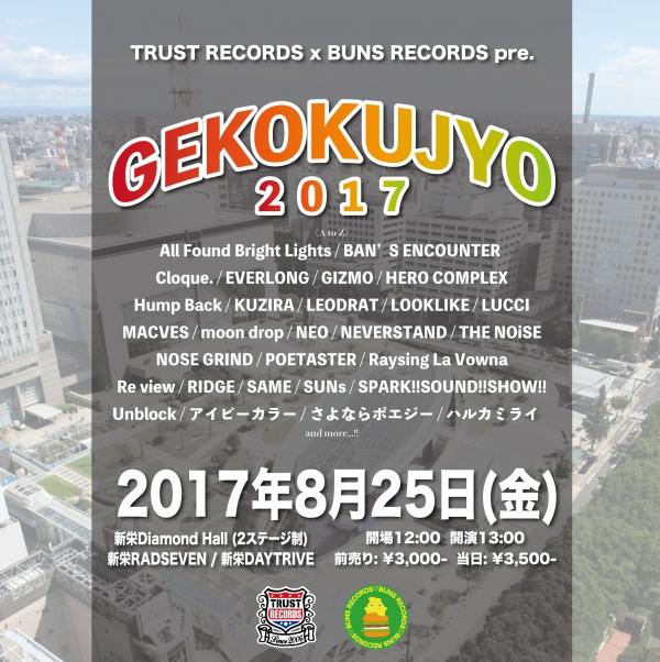 GEKOKUJYO 20171529829717