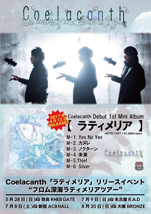 Coelacanth フロム深海ラティメリアツアー 〜ファイナル〜1519529027