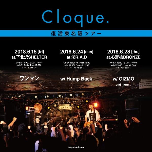 Cloque. 復活東名阪ツアー1547819402