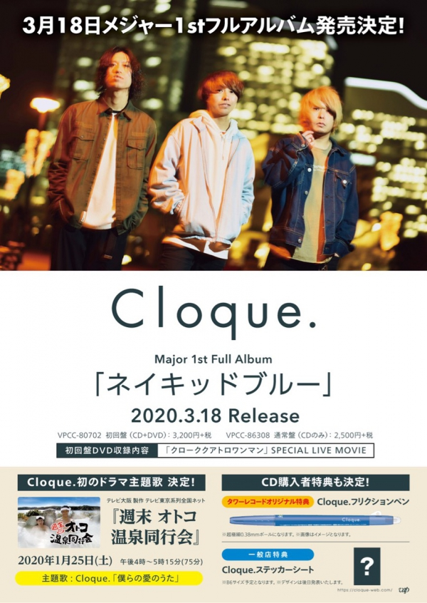 Major 1st Full Album「ネイキッドブルー」1580008968