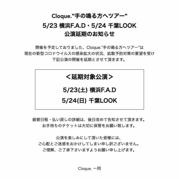 """""""手の鳴る方へツアー"""" 2公演延期のお知らせ1590464357"""