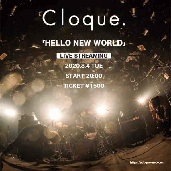 無観客配信ライブ「HELLO NEW WORLD」1601099850