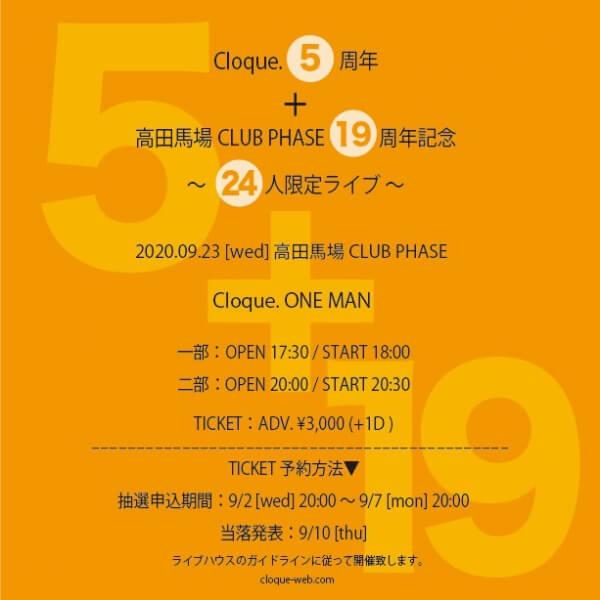 Cloque. 5周年+高田馬場CLUB PHASE 19周年記念 ~24人限定ライブ~