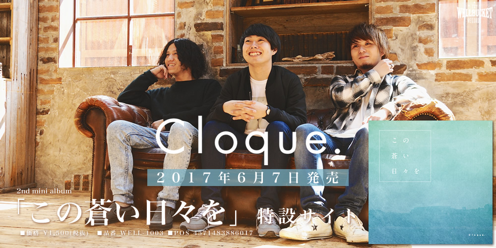 Cloque. Official Web Site
